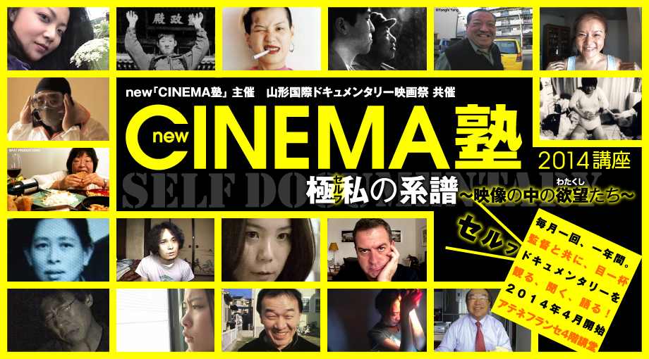 new「CINEMA塾」2014講座